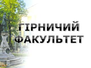 ГІРНИЧИЙ  ФАКУЛЬТЕТ
