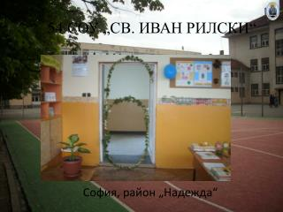 "София, район ""Надежда"""