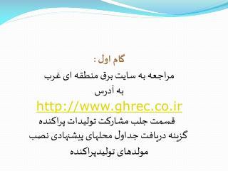 گام اول : مراجعه به سایت برق منطقه ای غرب  به آدرس ghrec.co.ir