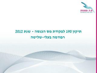 תיקון 190 לפקודת מס הכנסה - שנת 2012 רפורמה בעלי-שליטה
