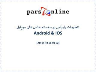 تنظیمات وایرلس در سیستم عامل های موبایل Android & IOS