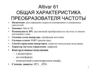Altivar  6 1 ОБЩАЯ ХАРАКТЕРИСТИКА  ПРЕОБРАЗОВАТЕЛЯ ЧАСТОТЫ