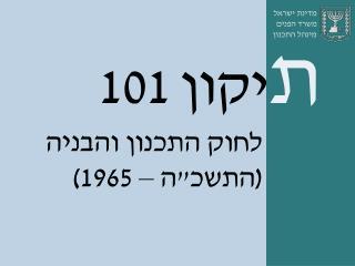 מדינת ישראל משרד הפנים מינהל התכנון