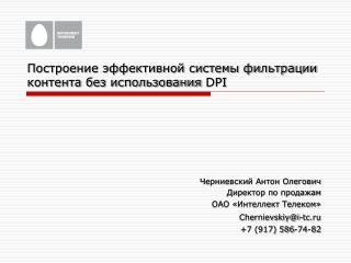 Построение эффективной системы фильтрации контента без использования  DPI