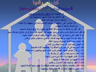 قال ص(رضا الرب في رضا الوالدين وسخطه في سخطهما)