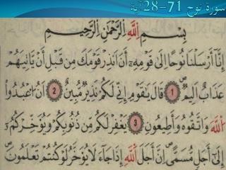 -28آية 7 سورة نوح 1