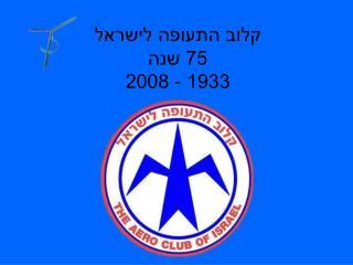 קלוב התעופה לישראל 75 שנה 1933 - 2008
