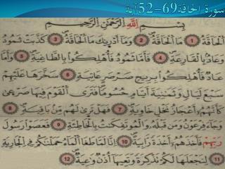 سورة الحاقة69-52آية