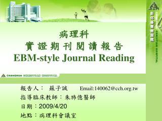 病理科 實 證 期 刊 閱 讀 報 告 EBM-style Journal Reading