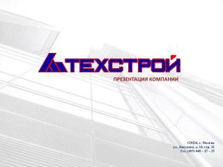 129226, г. Москва ул. Докукина, д. 10, стр. 32 Тел. (495)  640 – 15 – 33