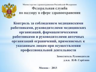Министерство здравоохранения Российской Федерации  Федеральная служба