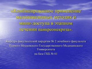 Кафедра факультетской хирургии № 2 лечебного факультета