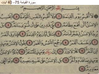 سورة القيامة 75– 40 آيات