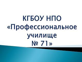 КГБОУ НПО  «Профессиональное училище  № 71»