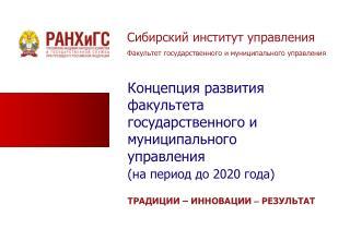 Сибирский институт управления Факультет государственного и муниципального управления