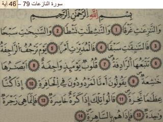 سورة النازعات 79 – 46 آية