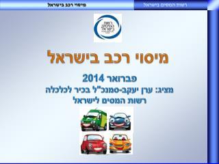 מיסוי רכב בישראל