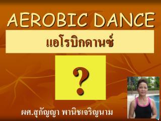 AEROBIC DANCE