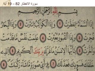 سورة الانفطار 82 – 19 آية