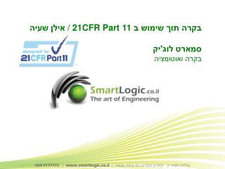 בקרה תוך שימוש ב  21CFR Part 11 /  אילן שעיה סמארט לוג'יק בקרה ואוטומציה