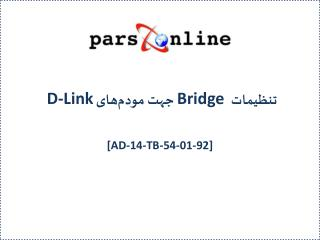 تنظیمات  Bridge   جهت مودمهای   D-Link