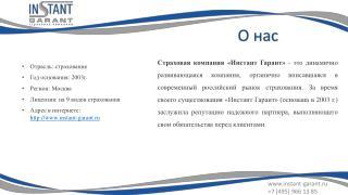 w wwstant - garant . ru +7 (495) 966 13  85