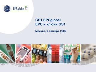 GS1 EPCglobal  EPC  и ключи  GS1 Москва, 6 октября  2009