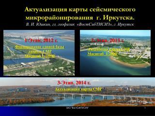 Актуализация карты сейсмического микрорайонирования  г. Иркутска.