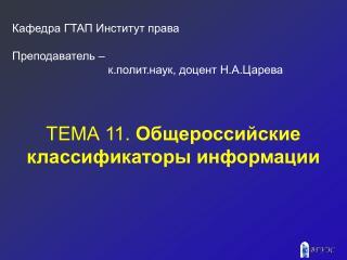 ТЕМА 11. Общероссийские классификаторы информации