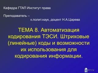 Кафедра ГТАП Институт права Преподаватель –