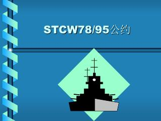 STCW78/95 公约