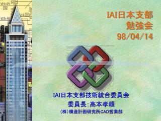 IAI 日本支部 勉強会 98/04/14