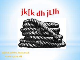 jk [k dh  jLlh