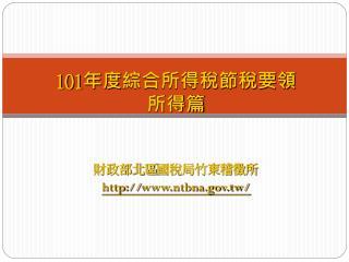 101 年度 綜合所得稅節稅要領  所得篇
