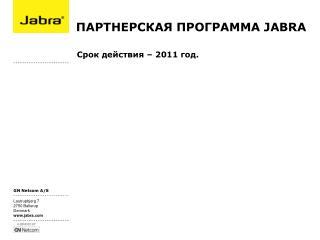 Срок действия – 2011 год.