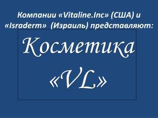Компании « Vitaline.Inc » (США) и « Israderm »  (Израиль) представляют: