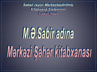 Səbail  rayon Mərkəzləşdirilmiş  Kitabxana Sisteminin  1 saylı filialı