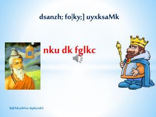 dsanzh ;  fo|ky ;]  uyxksaMk
