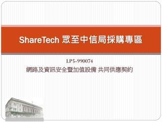 ShareTech  眾至中信局採購專區