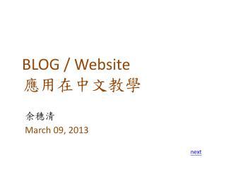BLOG / Website 應用在中文 教學