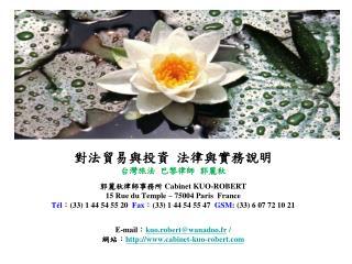 對 法貿易 與投資  法律與實務說明 台灣旅法 巴黎律師 郭麗秋 郭麗秋律師事務所  Cabinet KUO-ROBERT