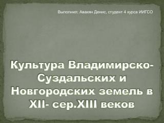 Культура Владимирско-Суздальских и Новгородских земель в  XII-  сер. XIII  веков