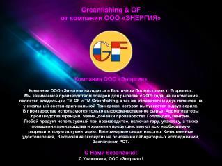 Greenfishing  &  GF от компании ООО «ЭНЕРГИЯ»