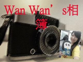 Wan Wan's 相簿