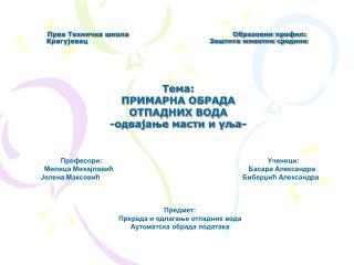 Тема: ПРИМАРНА ОБРАДА ОТПАДНИХ ВОДА -одвајање масти и уља-