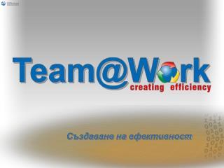 Team @Work  - създаване на ефективност