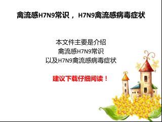 禽流感 H7N9 常识,  H7N9 禽流感病毒症状