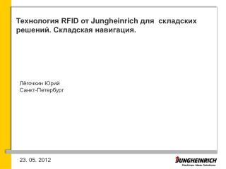Технология RFID от  Jungheinrich  для  складских решений. Складская навигация.
