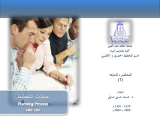 جامعة الملك عبد العزيز كلية تصاميم  البيئه قسم التخطيط  الحضري  و  الإقليمي