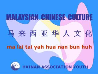 MALAYSIAN  CHINESE  CULTURE